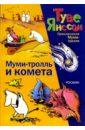 Обложка Муми-тролль и комета: Повесть-сказка