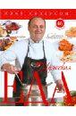Лазерсон Илья Исаакович Мужская еда. Секреты кухни для сильных духом. 46 лучших блюд на все случаи жизни