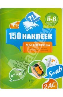 Математика. 5-6 классы. Весь курс. 150 наклеек