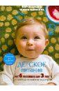 Ансель Карен, Феррейра Черити Детское питание от 6 месяцев до 3 лет