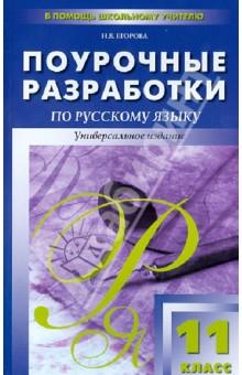Поурочные разработки по русскому языку. 11 класс максимова т поурочные разработки по технологии 2 класс универсальное издание