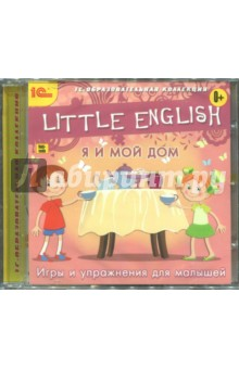 Little English. Я и мой дом. Игры и упражнения для малышей (DVD) дом напротив dvd