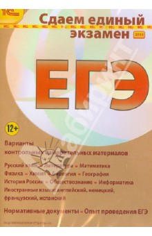 Единый экзамен 2013 (CDmp3).