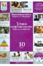 Уроки обществознания Кирилла и Мефодия. 10 класс (CDpc)