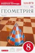 Геометрия. 8 класс. Рабочая тетрадь к учебнику И. Ф. Шарыгина. В 2-х частях. Часть 2. ФГОС