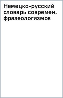Немецко-русский словарь современ. фразеологизмов