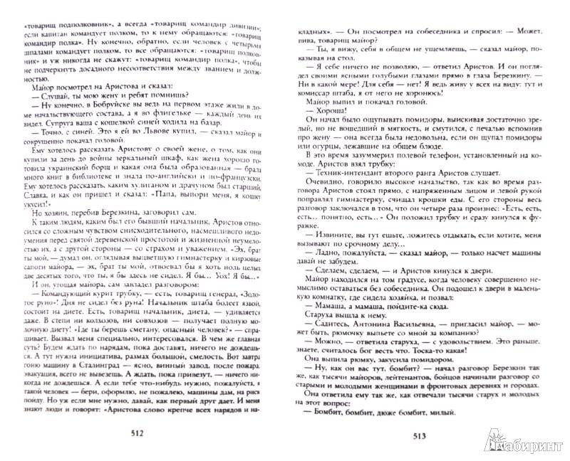 Иллюстрация 1 из 9 для За правое дело. Жизнь и судьба - Василий Гроссман | Лабиринт - книги. Источник: Лабиринт