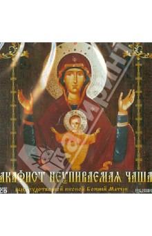 Акафист неупиваемая чаша (CD) икона янтарная неупиваемая чаша кян 2 218