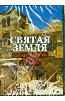 Святая Земля Благодатный Огонь на Гробе Господнем (DVD)