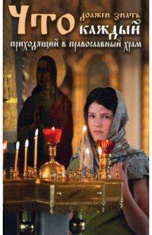 Что должен знать каждый приходящий в Православный храм. Практические советы и наставления