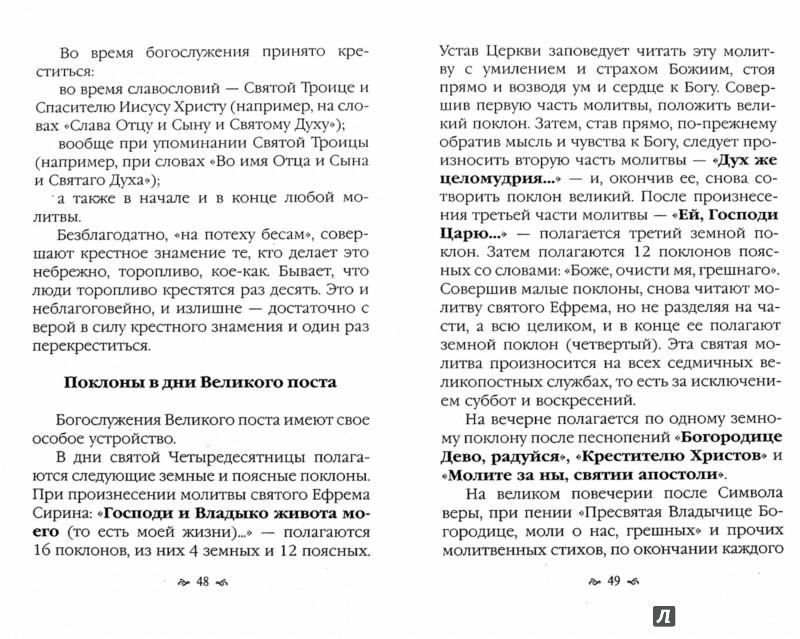 Иллюстрация 1 из 7 для Что должен знать каждый приходящий в Православный храм. Практические советы и наставления | Лабиринт - книги. Источник: Лабиринт