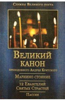 Великий канон преподобного Андрея Критского с переводом на русский язык