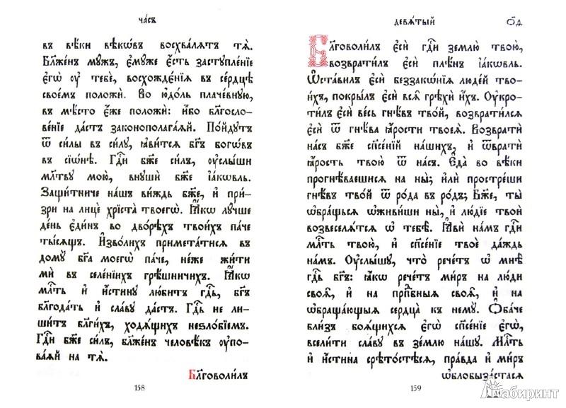 Иллюстрация 1 из 6 для Часослов   Лабиринт - книги. Источник: Лабиринт