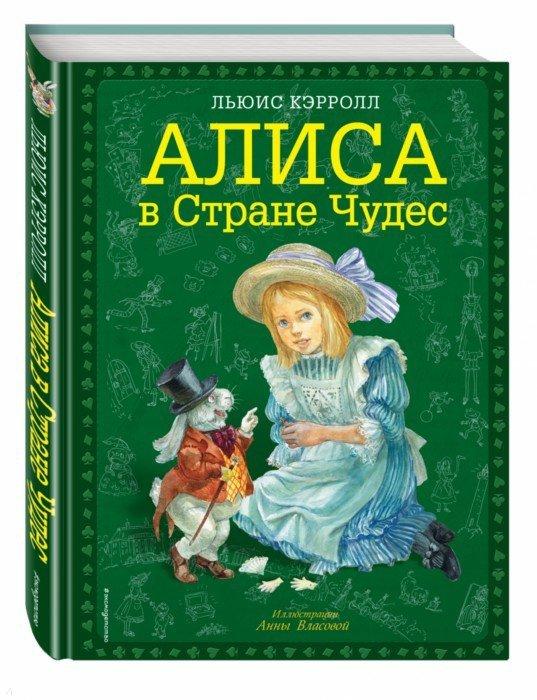 Иллюстрация 1 из 41 для Алиса в Стране Чудес - Льюис Кэрролл | Лабиринт - книги. Источник: Лабиринт
