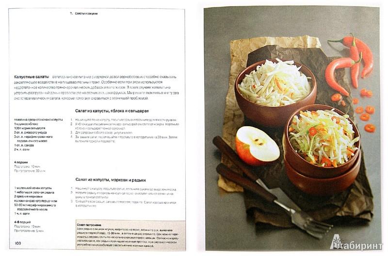 Иллюстрация 1 из 8 для Книга Гастронома. Вегетарианские рецепты для здоровья - Дмитрий Никитин | Лабиринт - книги. Источник: Лабиринт