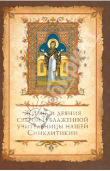 Жизнь и деяния святой блаженной учительницы нашей Синклитикии