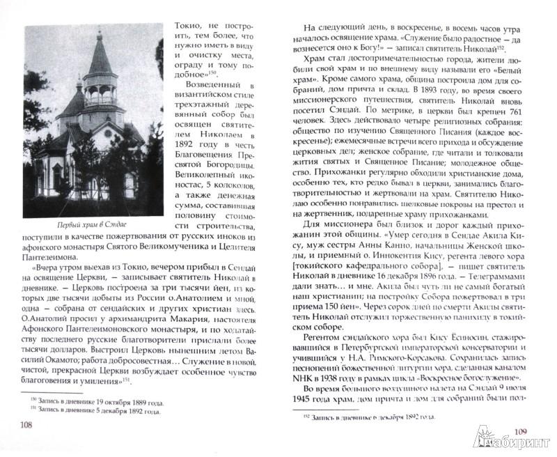 Иллюстрация 1 из 16 для Японская Православная Церковь - Г. Бесстремянная   Лабиринт - книги. Источник: Лабиринт