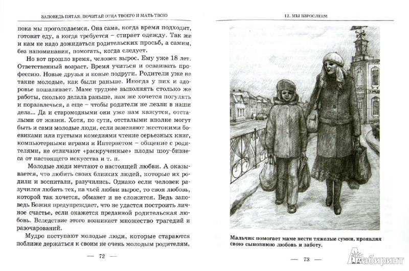 Иллюстрация 1 из 7 для Десять заповедей. Пособие для детей и взрослых по изучению основ православной веры - Борис Протоиерей | Лабиринт - книги. Источник: Лабиринт