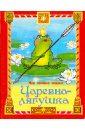 Царевна-лягушка чудесный театр царевна лягушка