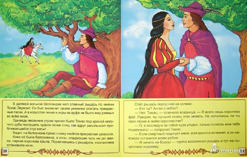 Иллюстрация 1 из 14 для Легенды старой Европы | Лабиринт - книги. Источник: Лабиринт