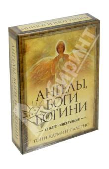 Ангелы, боги и богини. Ответы на ваши вопросы (45 карт + инструкция)