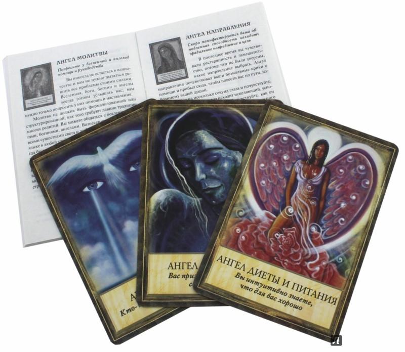 Иллюстрация 1 из 12 для Ангелы, боги и богини. Ответы на ваши вопросы (45 карт + инструкция) - Тони Салерно | Лабиринт - книги. Источник: Лабиринт
