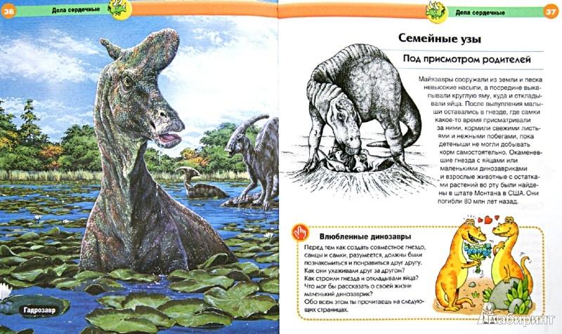 Иллюстрация 1 из 48 для Динозавры - Мария Боцци | Лабиринт - книги. Источник: Лабиринт