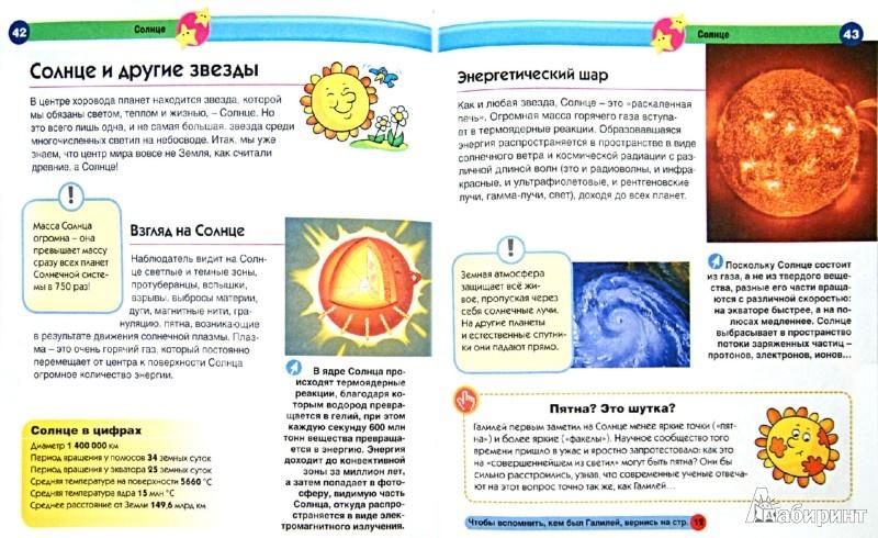 Иллюстрация 1 из 23 для Звезды и планеты - Элиза Прати   Лабиринт - книги. Источник: Лабиринт
