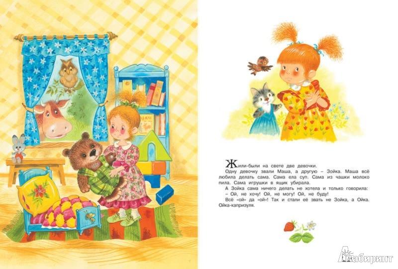 Иллюстрация 1 из 21 для Большая книга сказок - Софья Прокофьева | Лабиринт - книги. Источник: Лабиринт
