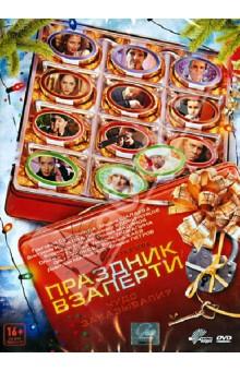 Праздник взаперти (DVD) чиполлино заколдованный мальчик сборник мультфильмов 3 dvd полная реставрация звука и изображения