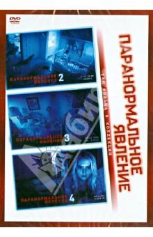 Коллекция. Паранормальное явление 2, 3, 4 (DVD)
