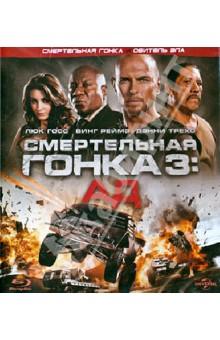 Смертельная гонка 3 (Blu-Ray). Рейн Роэль