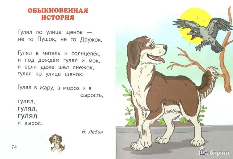 Иллюстрация 1 из 6 для Малышам про все на свете - Барто, Берестов, Викторов | Лабиринт - книги. Источник: Лабиринт