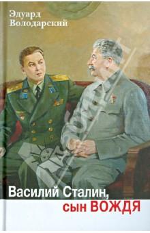 Василий Сталин,сын вождя