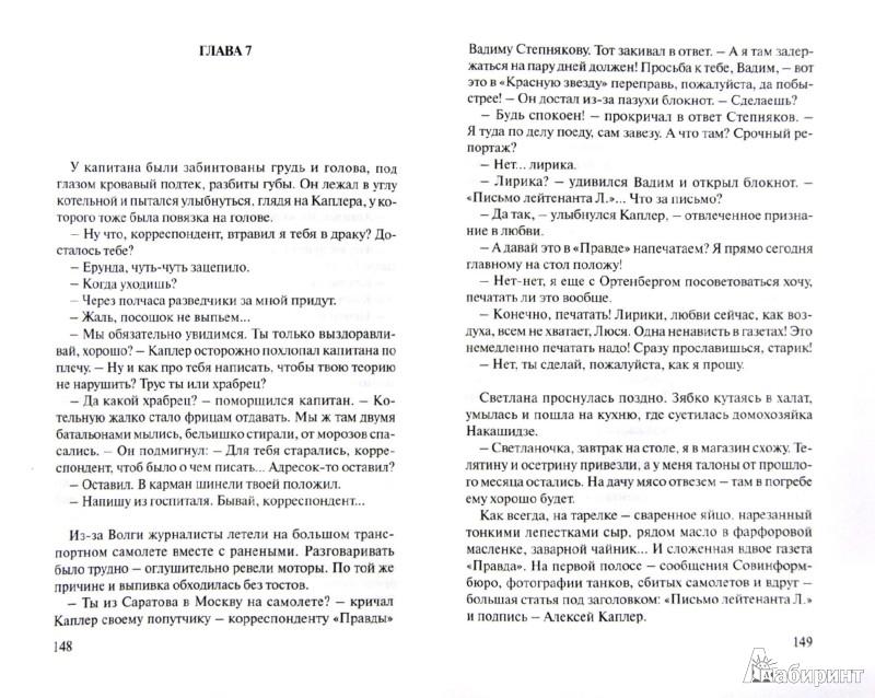 Иллюстрация 1 из 18 для Василий Сталин,сын вождя - Эдуард Володарский | Лабиринт - книги. Источник: Лабиринт