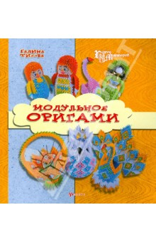 Модульное оригами книги феникс модульное оригами для детей создаем сказку своими руками