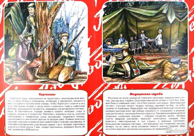 Иллюстрация 1 из 12 для Великая Отечественная Война. Информация для детей и родителей - Вера Шипунова | Лабиринт - книги. Источник: Лабиринт