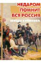 Шипунова В. А. Недаром помнит вся Россия (комплект карточек)
