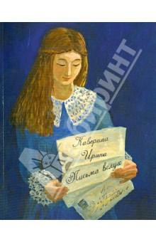 Письма вслух. Сборник поэзии вермахт у ворот москвы