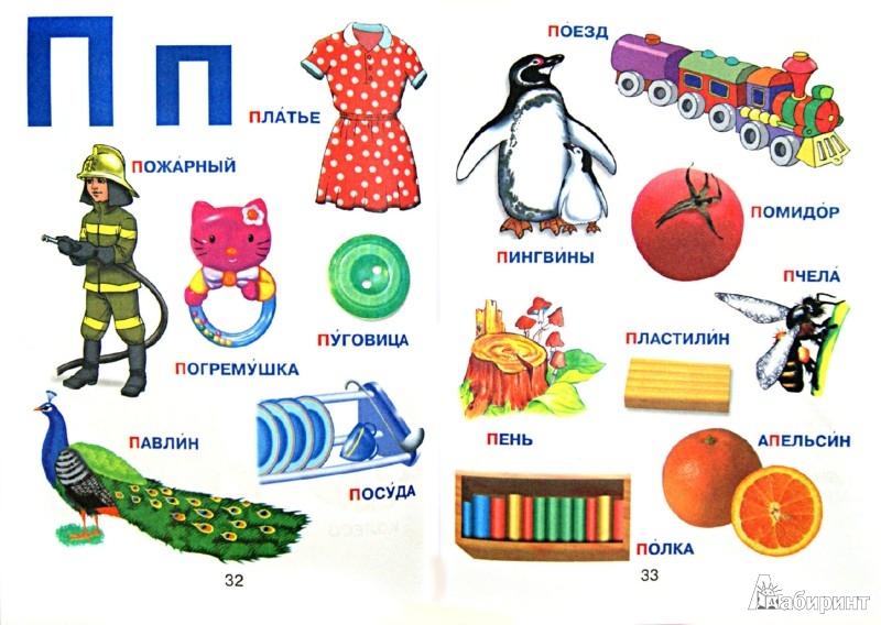 Иллюстрация 1 из 8 для Азбука для самых маленьких | Лабиринт - книги. Источник: Лабиринт