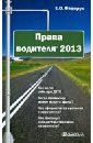Федорук Елена Олеговна Права водителя 2013