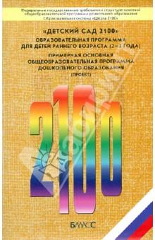"""""""Детский сад 2100"""". Образовательная программа для детей раннего возраста (2-3 года)"""