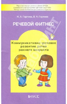 Речевой фитнес. Программа коммуникативно-речевого развития детей раннего возраста с метод. рекоменд.