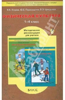 Физическая культура. 1-4 классы. Методические рекомендации для учителя. ФГОС