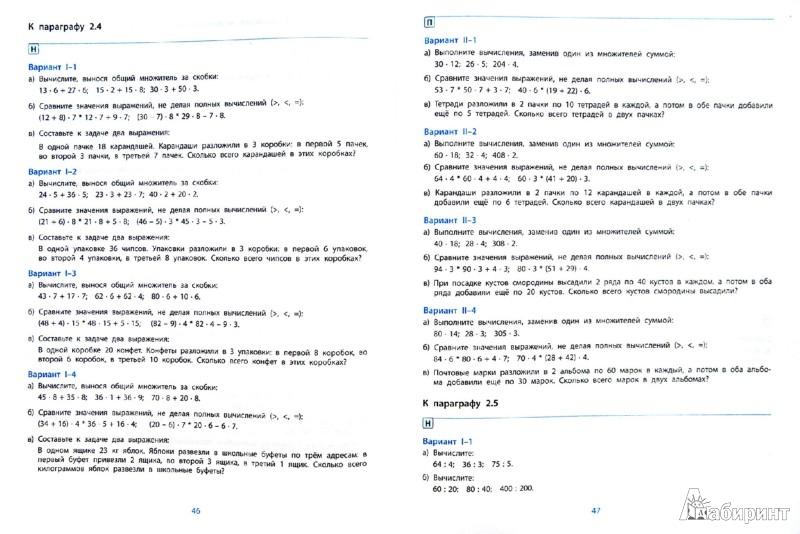 Как решить задачу по математике 5 класс рубин козлов ответы 2 часть