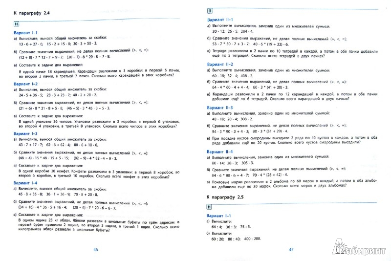 Тесты по математике школа 2100 4 класс