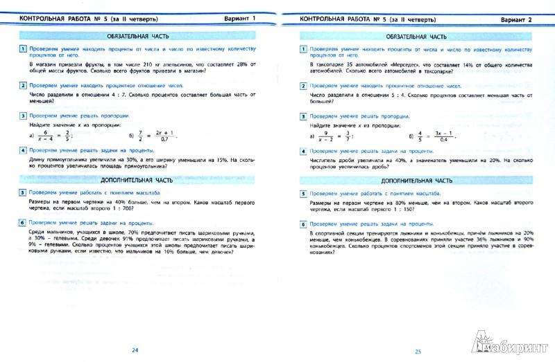 Иллюстрация из для Контрольные работы к учебнику Математика  Иллюстрация 1 из 1 для книги Контрольные работы к учебнику Математика 6 класс Козлова Рубин