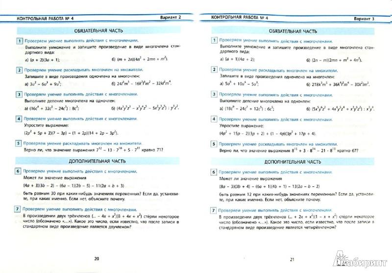 7 класс алгебра контрольные работы скачать