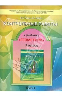 Контрольные работы к учебнику Геометрия, 7–9 классы рубина д рубина 17 рассказов