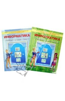 Информатика. 8 класс. Учебник. В 2-х частях. (Комплект) ФГОС информатика 2 класс информатика в играх и задачах комплект учебников в 2 х частях фгос
